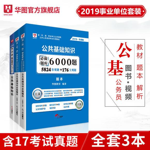 【学习包】2019版省(市、县)事业单位 公共基础知识教材+6000题库 3本