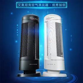 艾奥尼克空气净化器【买就送价值398元的车载空气净化器】