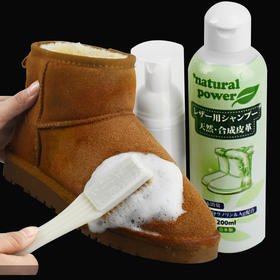 【限时送起泡瓶+刷子!雪地靴去污利器】日本进口 雪地靴清洗剂 200ml 翻毛皮鞋清洁护理剂磨砂鞋打理液清洗剂