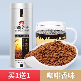 【买1送1】 严选大麦茶 助消食解腻 富含膳食纤维  罐装包邮