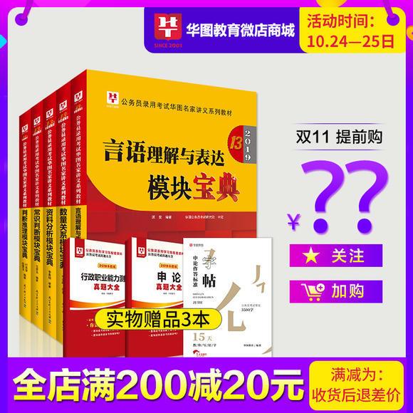 【活動特惠】2019(第13版)公務員錄用考試華圖名家講義系列教材模塊寶典 5本套