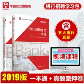 【学习包-湖南】2019全国银行系统招聘考试专用教材 一本通+历年 2本装