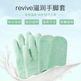 【告别手足粗糙】澳洲revive凝胶手足膜 可反复使用200次 嫩白保湿软化角质