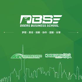 DBS创始人学院