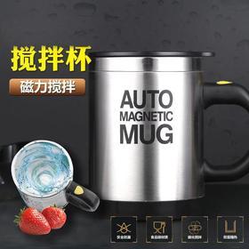 【3秒立享健康美味】磁力全自动搅拌杯 不生锈创意便携电动银色搅拌杯