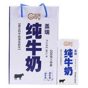 精选 | 天润盖瑞砖全脂纯牛奶200ml*18盒装 新疆优质奶源 奶香醇厚 浓醇口感  不含防腐剂