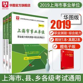 【学习包】2019华图版上海市事业单位公开招聘考试专用教材 教材+历年及预测卷 3本