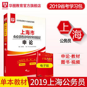 【学习包】2019华图版—上海市公务员录用考试专用教材—申论