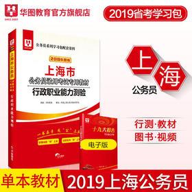 【学习包】2019华图版—上海市公务员录用考试专用教材—行政职业能力测验
