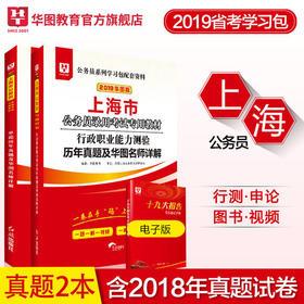 【学习包】2019上海市公务员 行政职业能力测验+申论 历年 2本装