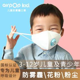 AirPOP儿童防雾霾口罩 | 小米生态链企业 有效过滤PM2.5颗粒污染物