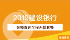 【2019年银行面试】金领直达全程无忧套餐(建行)