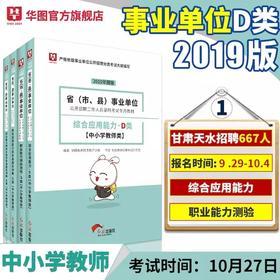 【学习包】2019华图版省(市、县)综合D+职业D 类教材+历年4本(西藏适用)