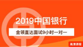 【2019年银行面试】金领直达面试9小时一对一(中行)