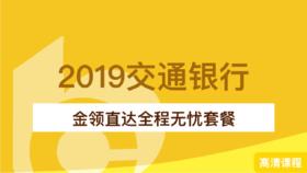 【2019年银行面试】金领直达全程无忧套餐(交行)