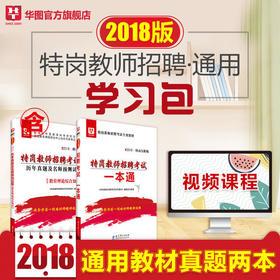 【学习包】2018特岗教师招聘考试专用教材 一本通+历年真题 2本装