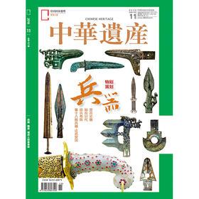 《中华遗产》201811 中国的兵器