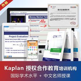 【现货】包邮2019年kaplan正版CFA notes  practice exam一级二级三级