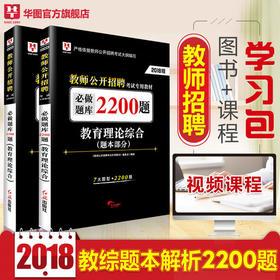 12.12【学习包】2018—教师公开招聘考试专用教材—必做题库(2200题)