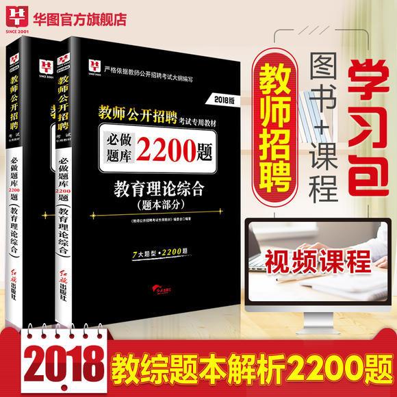 2018—教师公开招聘考试专用教材—必做题库(2200题)