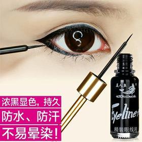 正品美人鱼金牌防水眼线液 持久不晕染眼线笔不脱色 硬头软头彩妆