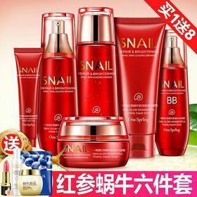 蜗牛原液套装正品韩国红参护肤品淡斑水乳液化妆品