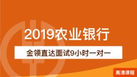 【2019年银行面试】金领直达面试9小时一对一(农行)