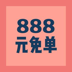 纳谷 | 888元免单    双11抽奖专用,勿拍