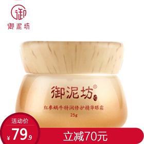 红参蜗牛特润修护精华眼霜25g