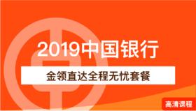 【2019年银行面试】金领直达全程无忧套餐(中行)