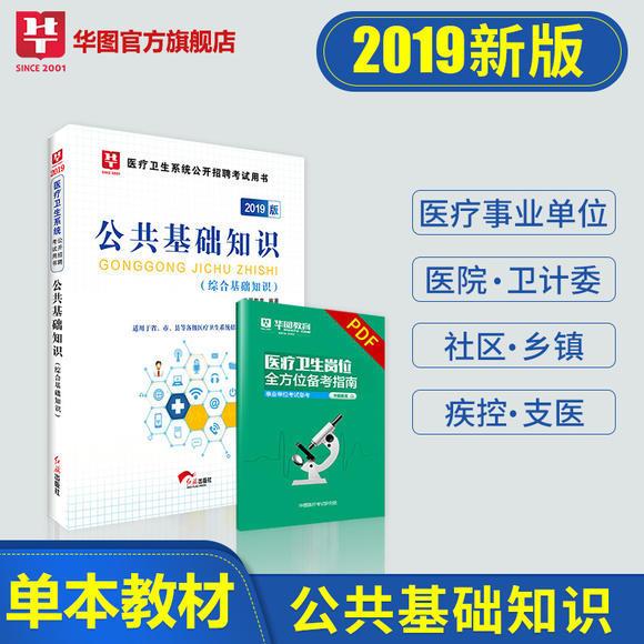 【學習包】2019醫療衛生系統公開招聘考試用書——公共基礎知識(綜合基礎知識)
