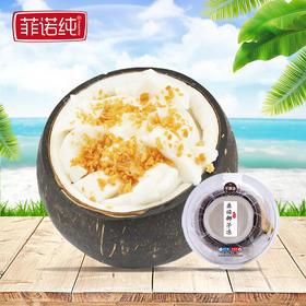 网红椰子冻 鲜榨 口感香醇 原味纯椰浆200g/枚 2枚装