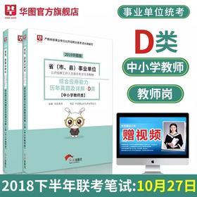【学习包】2019华图版省(市、县)综合D+职测D  历年真题2本(西藏适用)