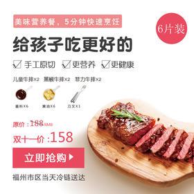 【让孩子爱上吃肉】澳鼎丰手工原切家庭牛排,5分钟美味营养餐,做更好的妈妈!
