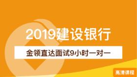 【2019年银行面试】金领直达面试9小时一对一(建行)