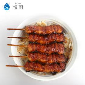 慢雨蒲烧鳗鱼一本串 | 出口日本营养丰富好美味 |5串/包【严选X生鲜熟食】