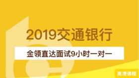 【2019年银行面试】金领直达面试9小时一对一(交行)