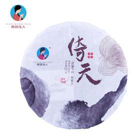 【买7送1】南茗佳人2018年《倚天》古树春茶,400年古树普洱+景迈螃蟹脚 357克/饼