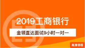 【2019年银行面试】金领直达面试9小时一对一(工行)