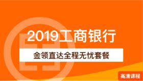 【2019年银行面试】金领直达全程无忧套餐(工行)