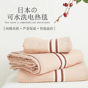 日本森田MORITA全棉可水洗电热毯