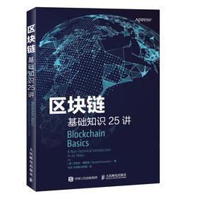 区块链基础知识25讲