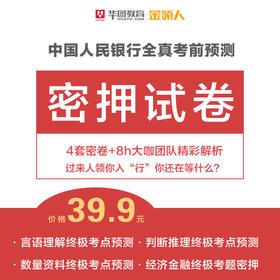 2019中国人民银行秋季校园招聘 密押卷4套+解析课程