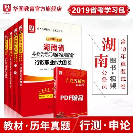 【學習包】湖南公務員2019 湖南省公務員錄用考試專用教材行測+申論(教材+真題) 4本