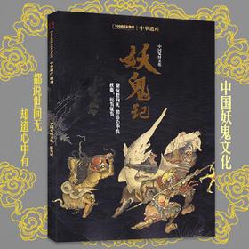 妖鬼记 中华遗产增刊 全面介绍中国妖鬼文化的鬼怪大百科 包邮