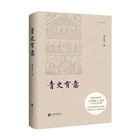 《青史有意》于时间的烟痕中看见历史 触摸诗意与古典的中国