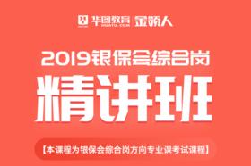 2019银保会—综合岗—精讲班