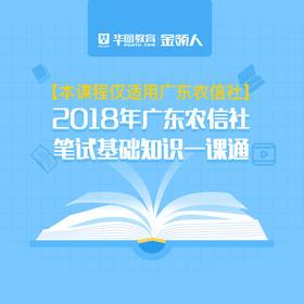 2018年广东农信社笔试基础知识一课通