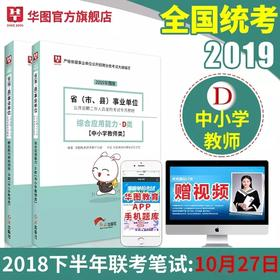 【学习包】2019版省(市、县)综合+职测·D类教材2本(西藏适用)