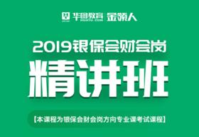 2019银保会—财会岗—精讲班